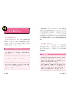 나들가게 경영지침서(상품관리) #20