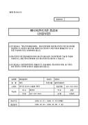 에너지관리 기준점검표