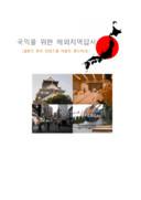 국익을 위한 해외지역답사(일본의 문화컨텐츠를 이용한 랜드마크)