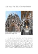 세기를 뛰어넘는 위대한건축물 사그라다 파밀리아