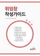 위임장 작성가이드