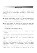 웹툰 연재계약서 및 해설