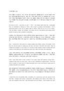 마케팅 분야 신입영문 자기소개서(4)
