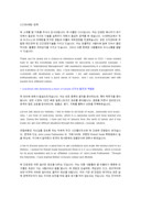 마케팅 분야 경력영문 자기소개서(3)