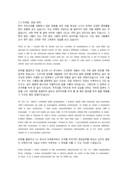 마케팅영업분야 경력 영문 자기소개서