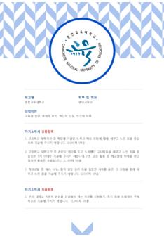 [2016년] 대학별 입시 자기소개서(춘천교대) - 영어교육과 #1