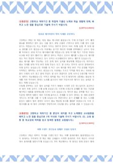 [2016년] 대학별 입시 자기소개서(춘천교대) - 영어교육과 #2