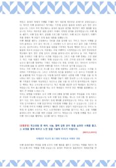[2016년] 대학별 입시 자기소개서(춘천교대) - 영어교육과 #3