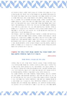 [2016년] 대학별 입시 자기소개서(춘천교대) - 영어교육과 #4