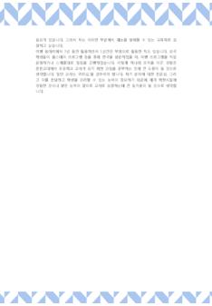 [2016년] 대학별 입시 자기소개서(춘천교대) - 영어교육과 #5