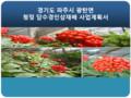 청정 담수경인삼 재배 사업계획서