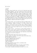 영문 자기소개서(2)
