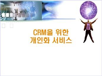 CRM을 위한 개인화 서비스구축제안서