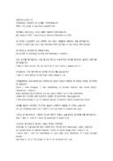 영문 자기소개서(5)