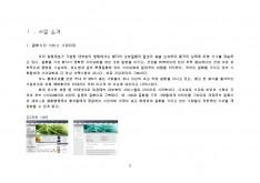 임상 영양관리 콘텐츠 서비스 사업계획서 - 회사소개서 홍보자료 #3
