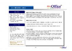 커뮤니케이션 서비스 개발 메타오피스의 투자제안 및 사업계획서 - 회사소개서 홍보자료 #11