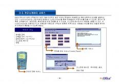 커뮤니케이션 서비스 개발 메타오피스의 투자제안 및 사업계획서 - 회사소개서 홍보자료 #14