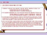 남천할매떡볶이 프랜차이즈 사업계획서 - 회사소개서 홍보자료