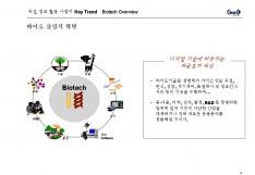 유전자 검사 형질전환 동식물 개발 투자제안서 - 회사소개서 홍보자료 #5