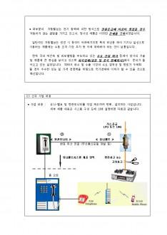 유니밸브 및 현관모니터 개발 투자제안서 - 회사소개서 홍보자료 #6