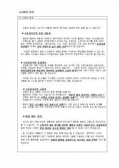 유니밸브 및 현관모니터 개발 투자제안서 - 회사소개서 홍보자료 #9