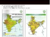 인도 태양광발전소 전력판매 사업제안서 - 회사소개서 홍보자료