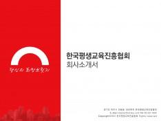 한국평생교육진흥협회 회사소개서 - 회사소개서 홍보자료 #1