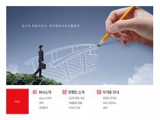 한국평생교육진흥협회 회사소개서 - 회사소개서 홍보자료 #2