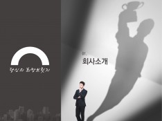 한국평생교육진흥협회 회사소개서 - 회사소개서 홍보자료 #3