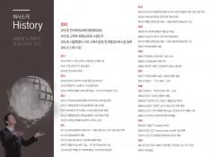 한국평생교육진흥협회 회사소개서 - 회사소개서 홍보자료 #5