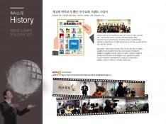 한국평생교육진흥협회 회사소개서 - 회사소개서 홍보자료 #6