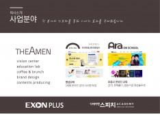 한국평생교육진흥협회 회사소개서 - 회사소개서 홍보자료 #7