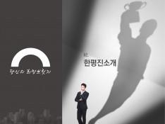 한국평생교육진흥협회 회사소개서 - 회사소개서 홍보자료 #8