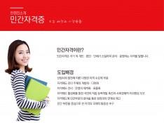 한국평생교육진흥협회 회사소개서 - 회사소개서 홍보자료 #9