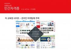 한국평생교육진흥협회 회사소개서 - 회사소개서 홍보자료 #11