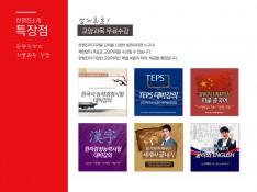 한국평생교육진흥협회 회사소개서 - 회사소개서 홍보자료 #12