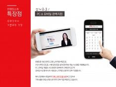 한국평생교육진흥협회 회사소개서 - 회사소개서 홍보자료 #13
