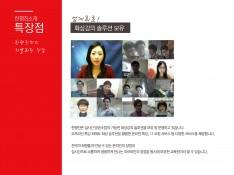 한국평생교육진흥협회 회사소개서 - 회사소개서 홍보자료 #14