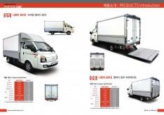 포터2 상용차 개조업체 나르미모터스 상품소개서 - 회사소개서 홍보자료 #5