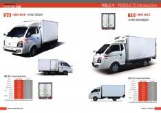 포터2 상용차 개조업체 나르미모터스 상품소개서 - 회사소개서 홍보자료 #7