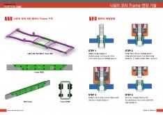 포터2 상용차 개조업체 나르미모터스 상품소개서 - 회사소개서 홍보자료 #8