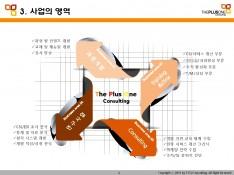 기업교육 및 서비스컨설팅을 위한 제안서 - 회사소개서 홍보자료 #6