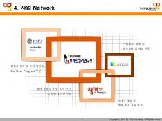 기업교육 및 서비스컨설팅을 위한 제안서 - 회사소개서 홍보자료 #7