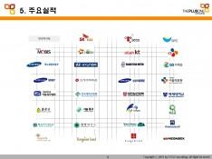 기업교육 및 서비스컨설팅을 위한 제안서 - 회사소개서 홍보자료 #8