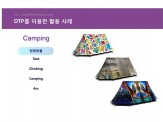 가원패션그래픽 의류프린트물 회사소개서 - 회사소개서 홍보자료
