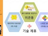 멀티 플랫폼 네임카드 전자명함 미콘통 소개서 - 회사소개서 홍보자료