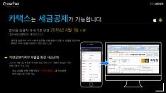 온라인 차량운행기록부 카택스 제안서 - 회사소개서 홍보자료 #3