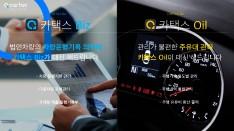 온라인 차량운행기록부 카택스 제안서 - 회사소개서 홍보자료 #11