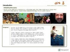 아빠들이 만든 친환경 목재완구 및 교구 숲소리 - 회사소개서 홍보자료 #2