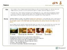 아빠들이 만든 친환경 목재완구 및 교구 숲소리 - 회사소개서 홍보자료 #6